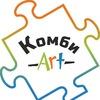 "Фестиваль Инклюзивного Творчества ""Комби-Art"""