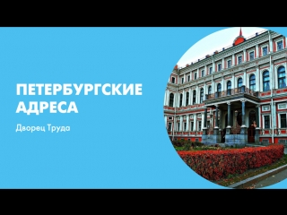 Петербургские адреса Дворец Труда