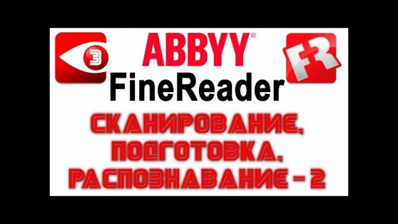 FineReader Урок 3 Работа с более сложными документами