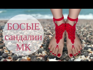 ♥ Босые сандалии ♥ Мастер-класс ♥ Украшение для ножек ♥ Barefoot sandals ♥ Crochetka design DIY