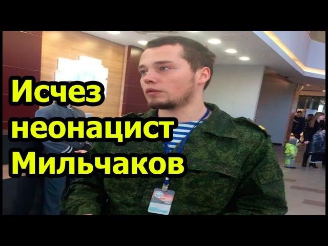 Отличившийся на Донбассе россиянин Мильчаков исчез