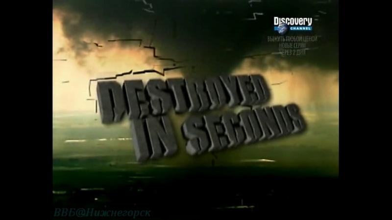 Discovery Молниеносные катастрофы 04 часть Документальный 2008 0001