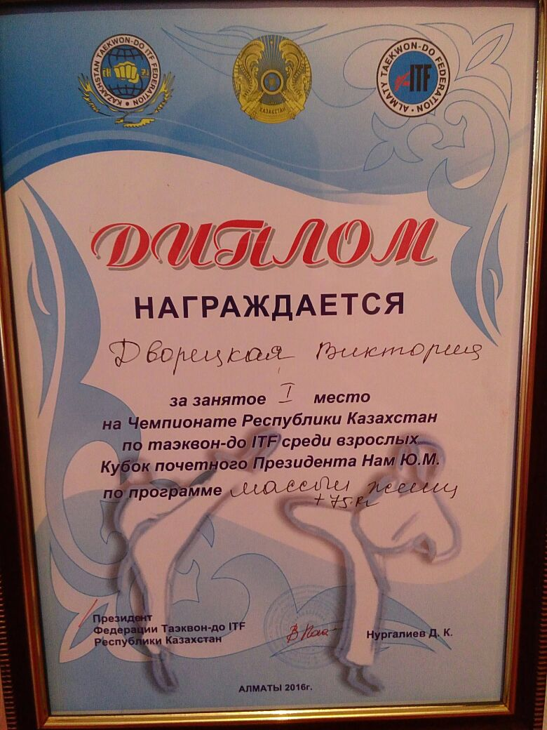 Диалом тренера таэквондо Виктории Дворецкой