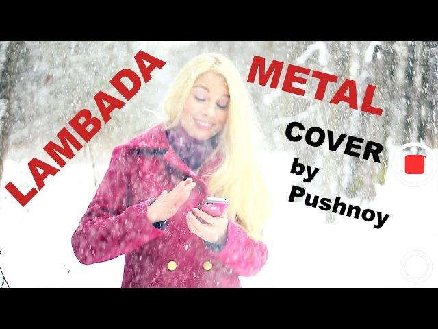 Ламбада 💪 METAL 😬🎸 cover by Pushnoy Vika