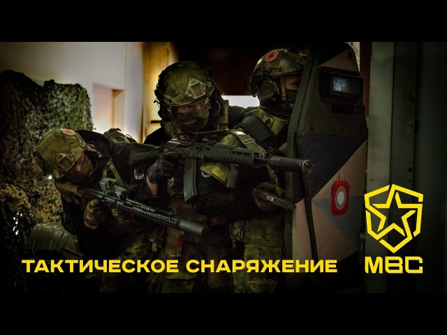 Тактическое снаряжение для профессионалов MBC часть №2
