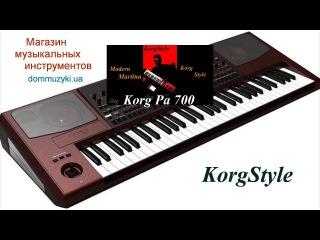 KorgStyle  - И Опять Стучит По Окнам Дождь (Korg Pa 700) DemoVersion
