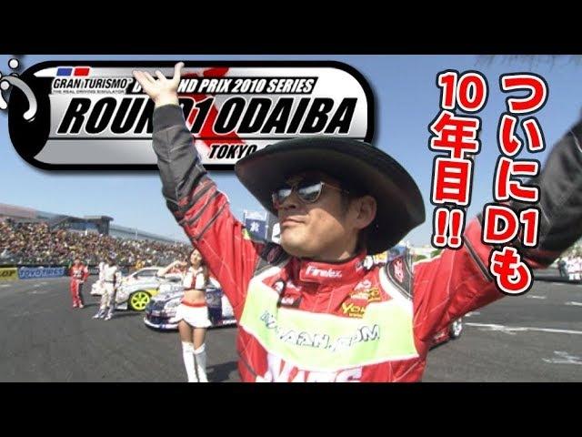 Video Option VOL.194 — D1GP 2010 Rd.1 at Odaiba: Opening.