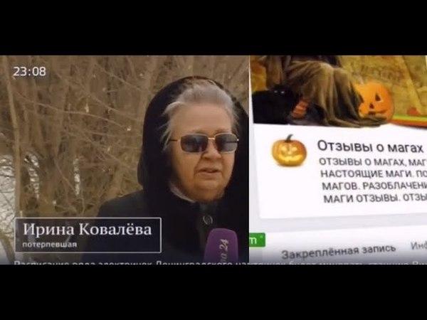 Группа ВК Отзывы о магах otzivi magi преступная банда Сюжет телеканала Москва24