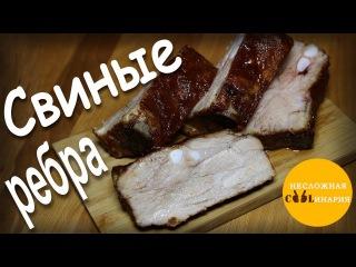 Свиные ребра под соусом BBQ