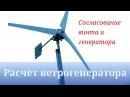 Расчёт генераторов с учётом КПД и подбор винта - ветрогенератор