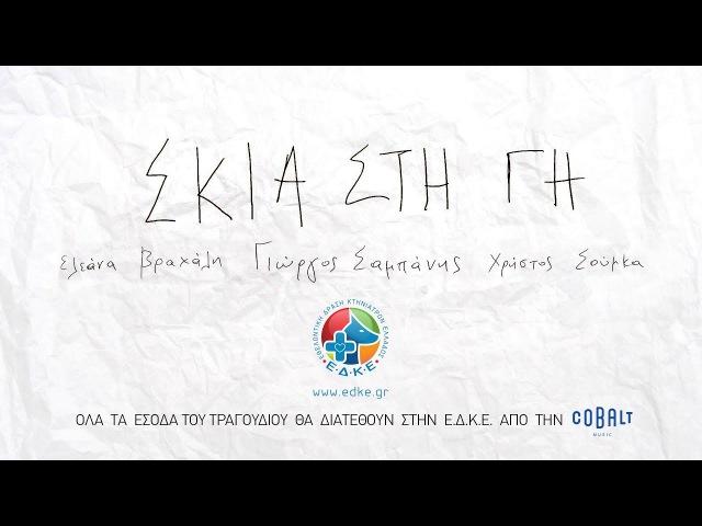 Γιώργος Σαμπάνης Σκιά Στη Γη Giorgos Sampanis Skia Sti Gi Official Video Clip