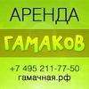 Аренда гамаков