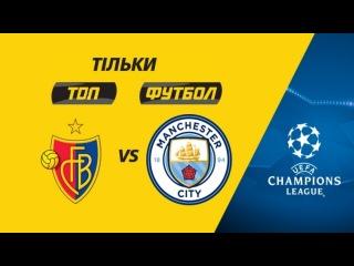 Базель — Манчестер Сити 0:4. Обзор матча. Лига Чемпионов, 1/8 финала, 1-й матч. 13/2/18 HD