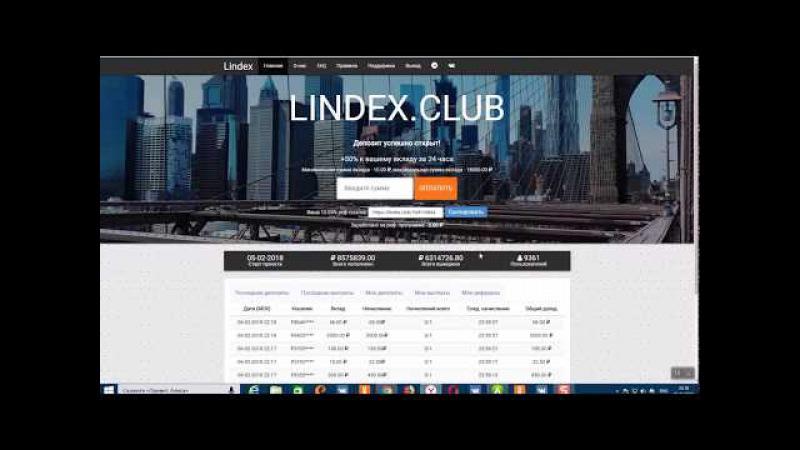 ВЫВОД!-ВКЛАД! lindex.clubref=18864 LINDEX В ДЕНЬ 50