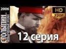Столыпин Невыученные уроки 12 серия из 14 Исторический сериал драма 2006