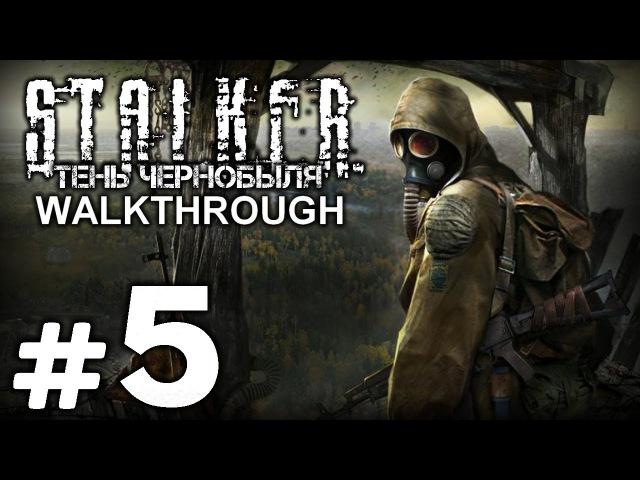Прохождение S.T.A.L.K.E.R.: Тень Чернобыля — Часть 5: ЛАБОРАТОРИЯ Х-18