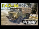 Мод Газ 66 v25.01.18 для Spin tires MudRunner 11.12.17