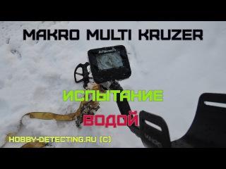 Makro Multi Kruzer - настоящий тест на водонепроницаемость в ледяной воде!