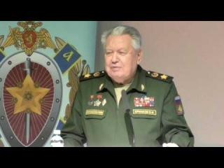 Выступает генерал армии Ермаков Виктор Федорович
