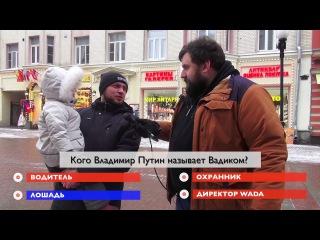 Сурковская пропаганда: Хорошо ли ты знаешь своего президента?