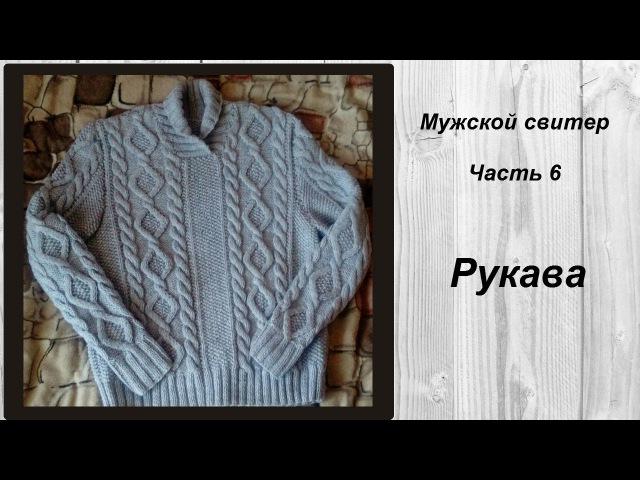 AlinaVjazet мужской свитер МК Часть 6 Рукава