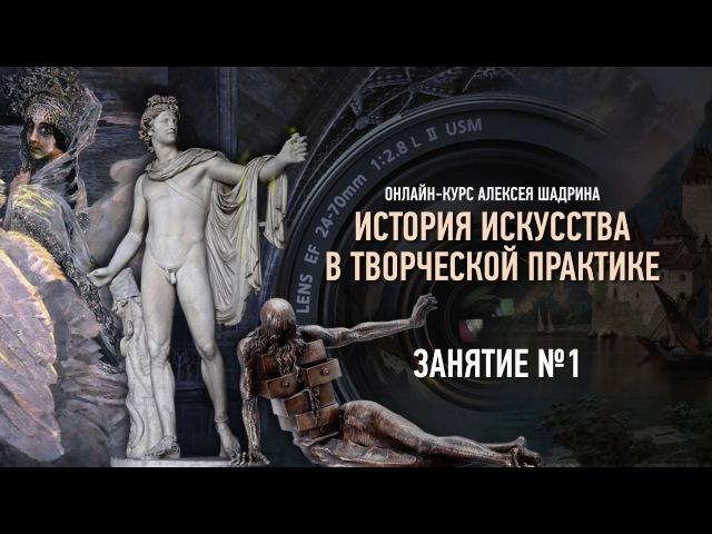 История искусства в творческой практике. Занятие №1 -курса. Алексей Шадрин
