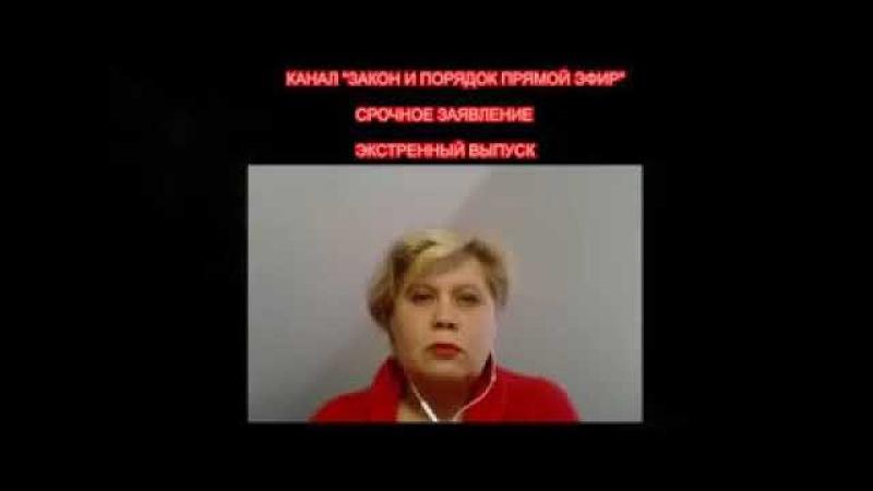 Закон и порядок прямой эфир срочное заявление от Надежды Беловой