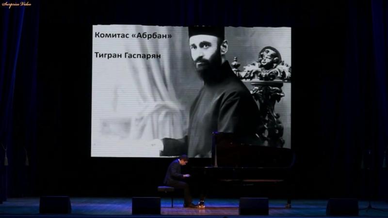 Ов Арек и Абрбан Комитаса в фортепианном переложении Р.Андриасяна. Исполняет Тигран Гаспарян.