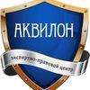 АКВИЛОН. Экспертно-правовой центр