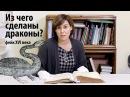 Из чего сделаны драконы или фейк XVI века. Редкая книга