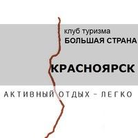 Логотип турклуб [БС] / КРАСНОЯРСК / активный отдых