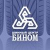 Автошины, диски Шинный центр Бином   Ижевск