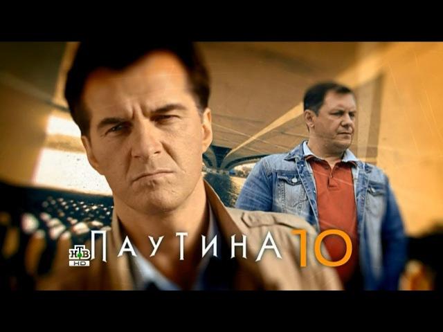 Паутина 10 сезон 14 серия
