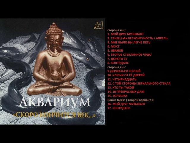 АКВАРИУМ - «Скоро кончится век...» ( 1980 ) Album