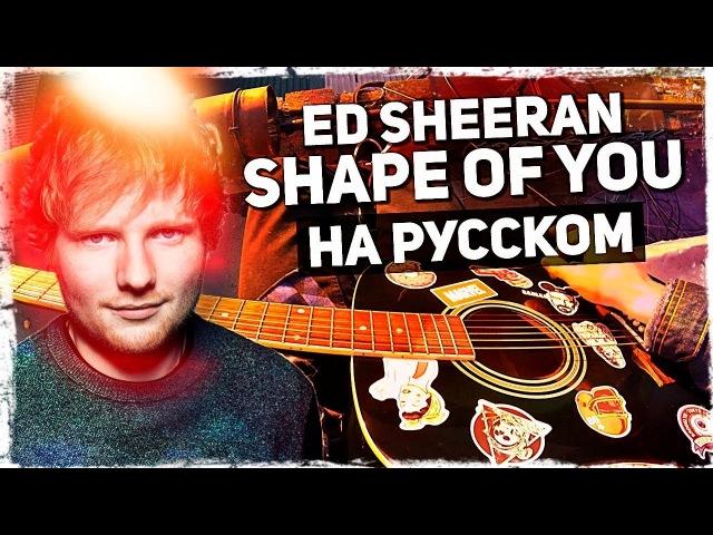 Ed Sheeran - Shape of You - Перевод на русском (Acoustic Cover) от Музыкант вещает