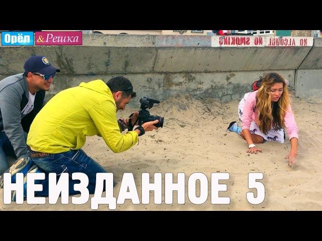 Орёл и Решка НЕИЗДАННОЕ Выпуск № 5