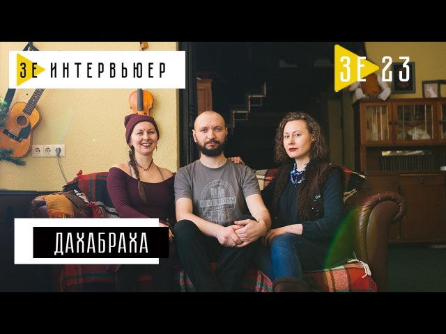 ДахаБраха Зе Интервьюер 08 02 18