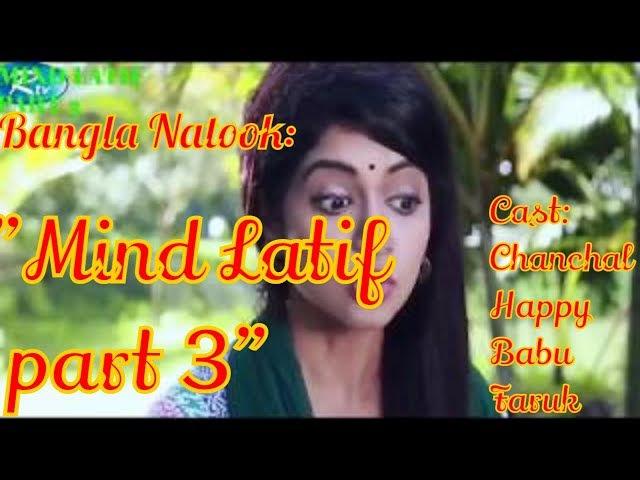 Eid Natok 2017 Mind Lotif part 03 Chanchal Babu happy Eid Serial Drama Rtv 2017