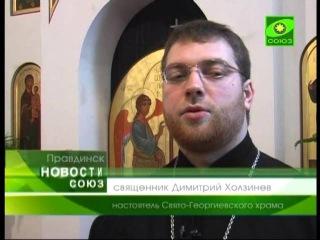 К 700-летию храма Святого Георгия Победоносца