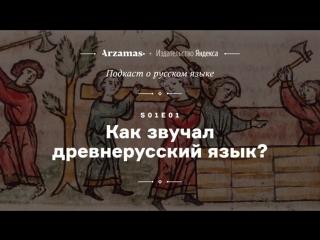 АУДИО. Как звучал древнерусский язык.