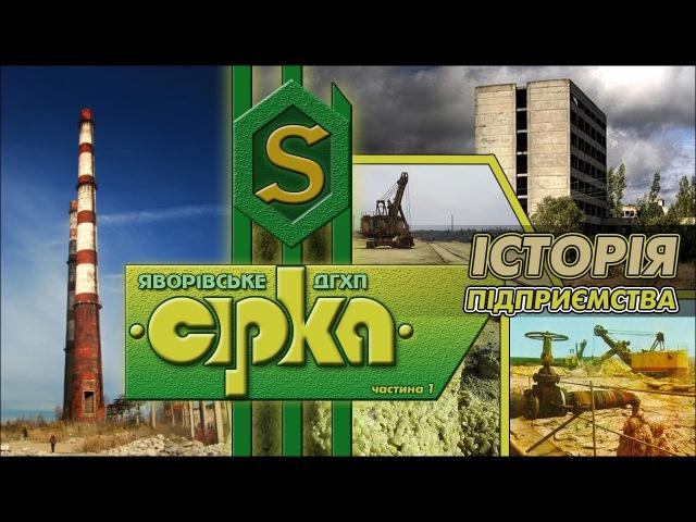 Яворівське ДГХП Сірка 1 Історія підприємства Yavoriv Mining Chemical Sulfur factory Sirka
