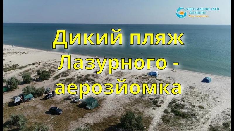Дикий пляж і озеро Устрічне аерозйомка 2018