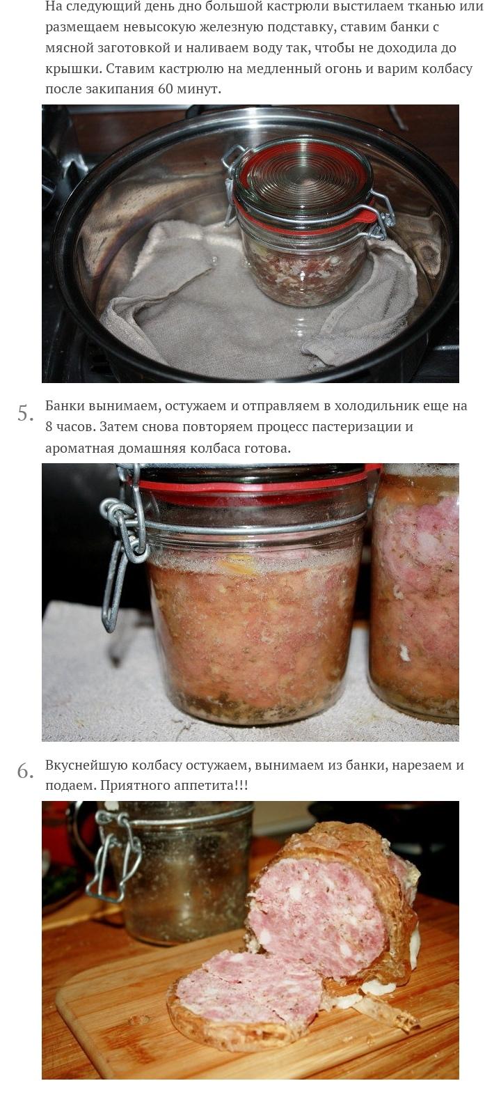 Домашняя колбаса с чесноком в банке, изображение №3
