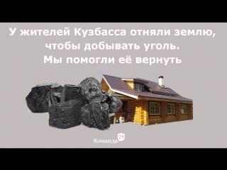 Как мы помогли жителям Кузбасса отстоять участки, которые у них отняли власти