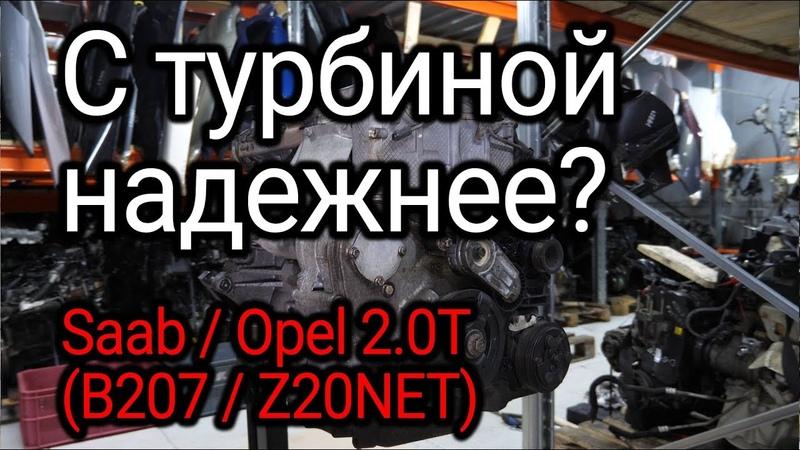 Насколько надежен турбомотор который ставили на Saab 9 3 B207 и Opel Vectra C Z20NET