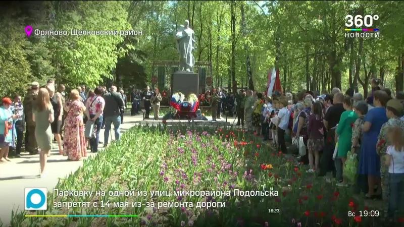 В городском поселении Фряново прошло захоронение нашего земляка Базлова Ефима Герасимовича погибшего в 1944 году