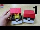 525 포켓몬 GO 포켓볼 상자 2 1 색종이접기 Origami pokeball 종이접기 Pokemon paper 摺紙 折纸 оригами 折り 32025