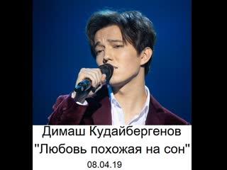 Димаш Кудайбергенов ''Любовь похожая на сон'' Live (Жанды дауыс,  Живой голос,  )