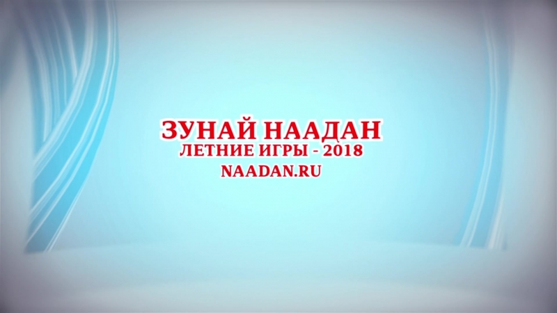 ЗУНАЙ НААДАН 2018 В МОСКВЕ