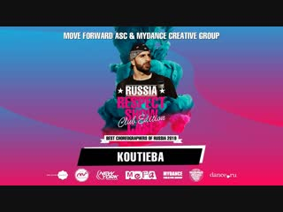 KOUTIEBA | RUSSIA RESPECT SHOWCASE 2019 Club edition OFFICIAL 4K